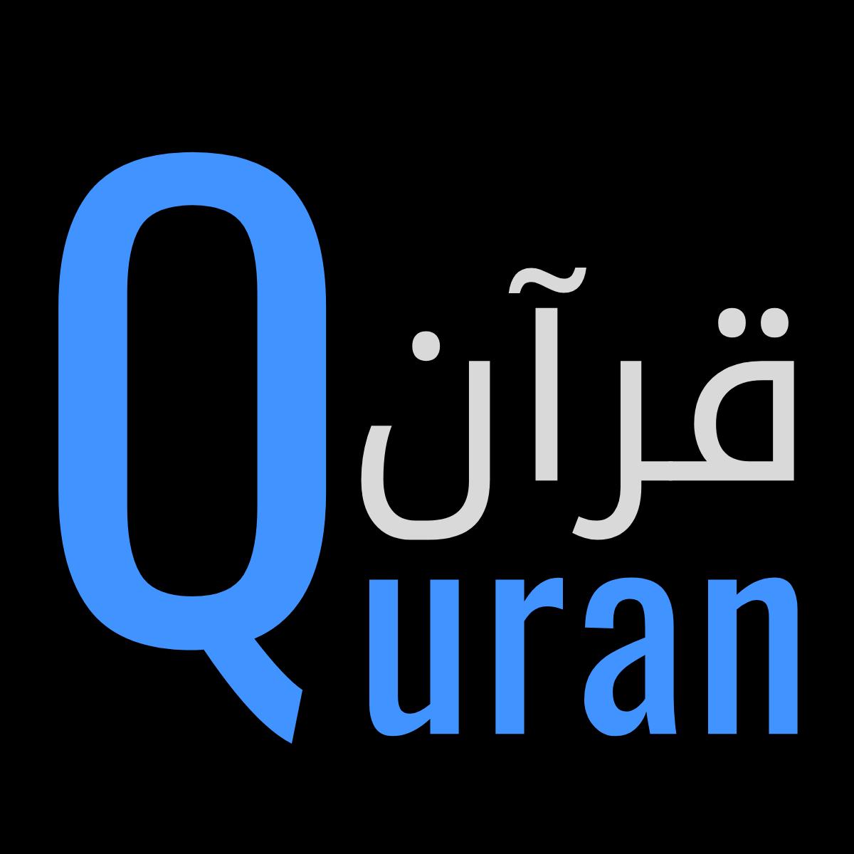 Quran in English and Arabic, with Recitations  القرآن الكريم